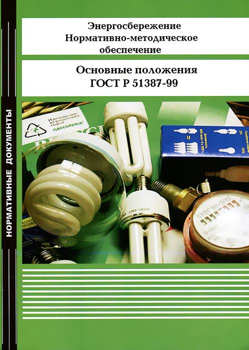 Энергосбережение. Нормативно-методическое обеспечение. Основные положения. ГОСТ Р 51387-99