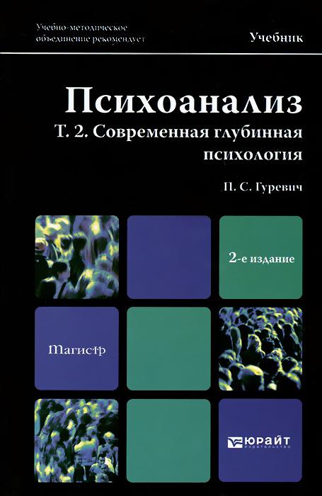 Психоанализ. Том 2. Современная глубинная психология. Учебник12296407Во второй книге двухтомника по психоанализу представлена эволюция психоаналитической теории на стадии постпсихоанализа. Освещены новейшие тенденции современного психоанализа, наследующего традиции классического психоанализа, а также их социальные и научные предпосылки. Рассмотрено многообразие направлений и течений внутри постклассического психоанализа, основные представители данных направлений и их вклад в современный психоанализ. После каждой главы приведены вопросы для повторения и рекомендуемая литература, способствующие лучшему закреплению изученного материала.