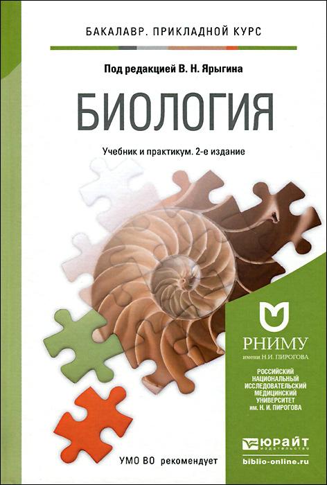 Биология. Учебник и практикум ( 978-5-9916-4107-4, 978-5-9692-1543-6 )