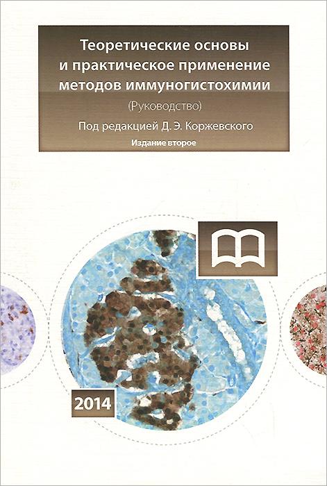 Теоретические основы и практическое применение методов иммуногистохимии. Руководство ( 978-5-299-00596-7 )