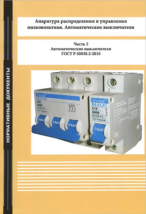 Аппаратура распределения и управления низковольтная. Часть 2. Автоматические выключатели. ГОСТ Р 50030. 2-2010