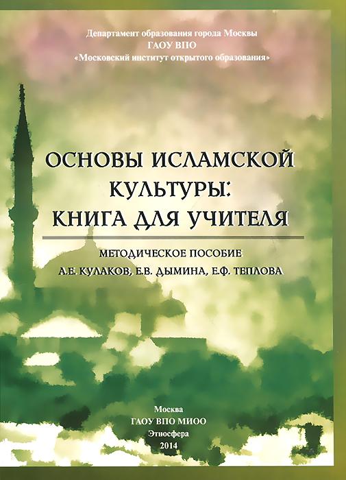 Основы исламской культуры. Книга для учителя. Методическое пособие ( 978-5-93125-126-4 )
