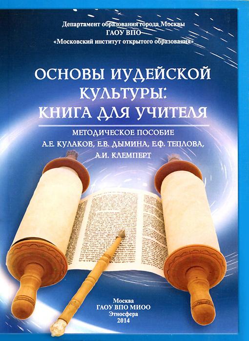 Основы иудейской культуры. Книга для учителя ( 978-5-93125-127-1 )
