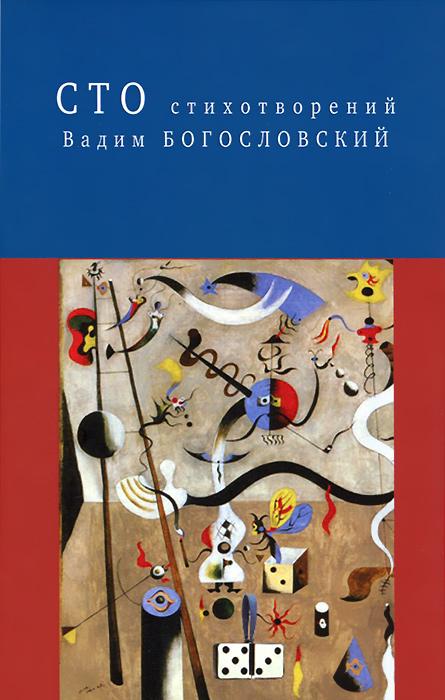 Вадим Богословский. Сто стихотворений