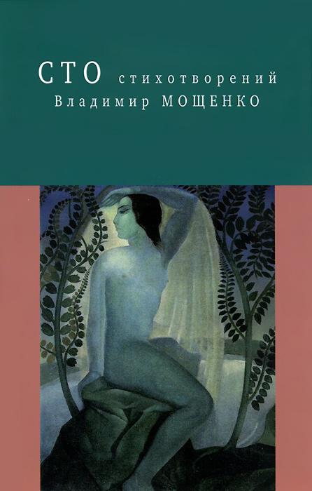 Владимир Мощенко. Сто стихотворений