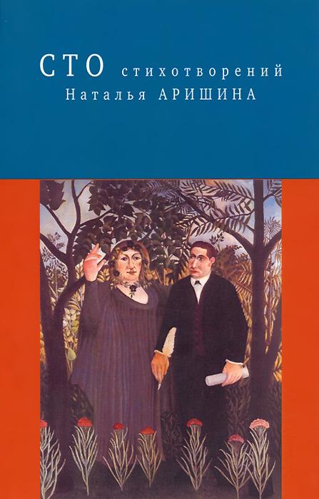 Наталья Аришина. Сто стихотворений