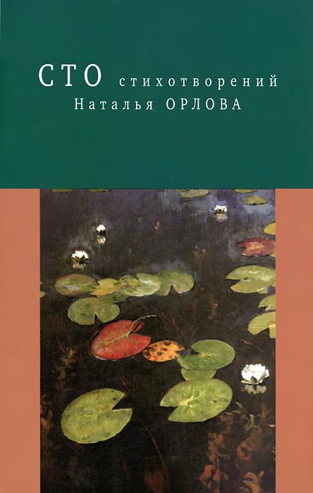 Наталья Орлова. Сто стихотворений