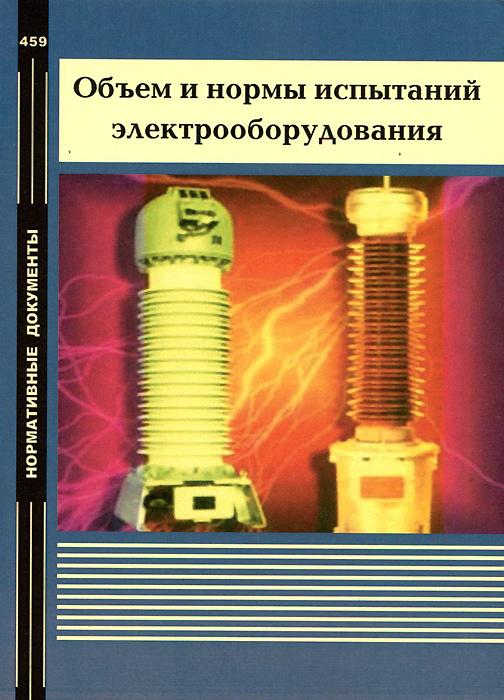 Объем и нормы испытаний электрооборудования. СО 34.45-51.300-97. РД 34.45-51.300-97
