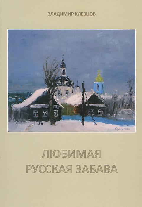 Любимая русская забава