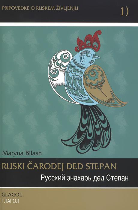 Ruski carodej ded Stepan: Glagol / ������� ������� ��� ������. ������ (+ CD)