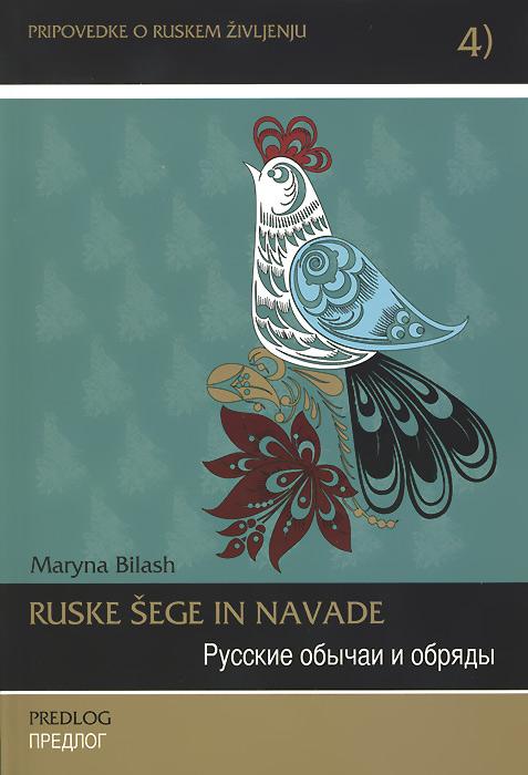 Ruske sege in navade: Predlog / Русские обычаи и обряды. Предлог (+ CD)