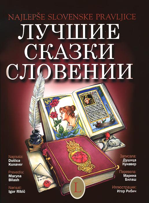Лучшие сказки Словении / Najlepse slovenske pravljice (+ CD)