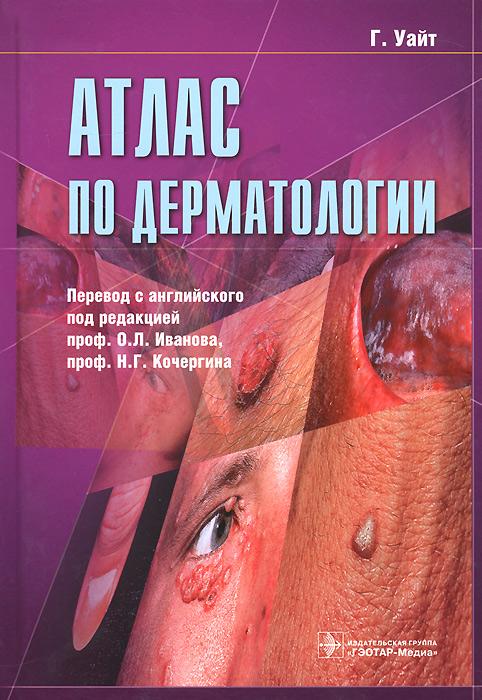 Атлас по дерматологии