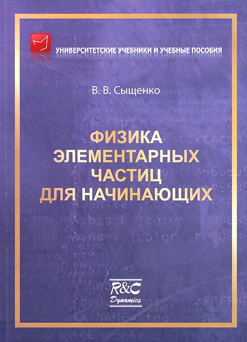 Физика элементарных частиц для начинающих ( 978-5-93972-965-9 )