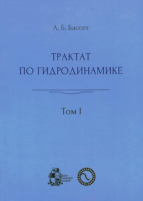 Трактат по гидродинамике. В 2 томах. Том 1