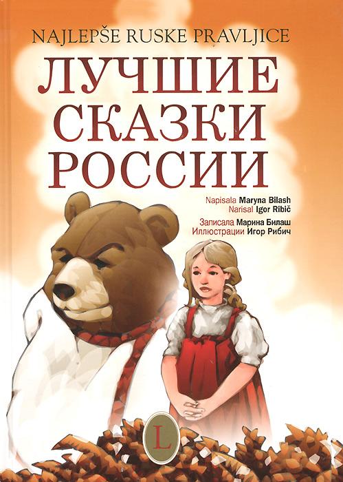 ������ ������ ������ / Najlepse ruske pravljice (+ CD)
