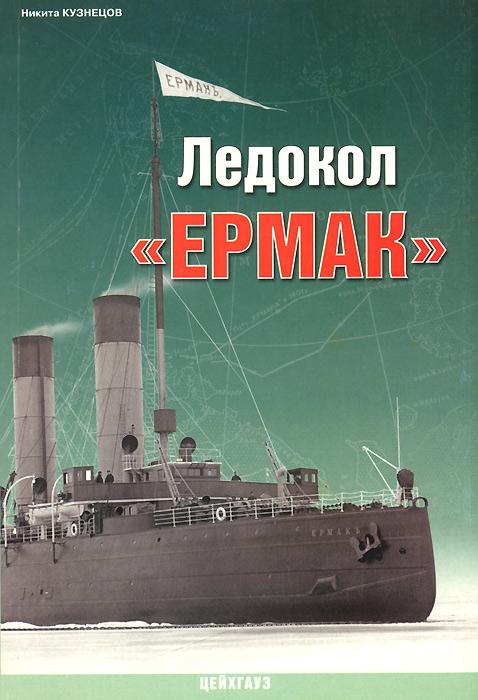 """Ледокол """"Ермак"""", Никита Кузнецов"""