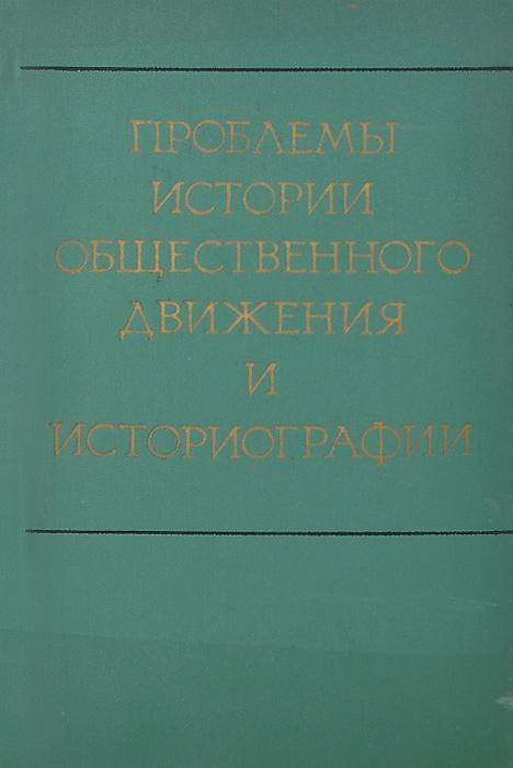 Zakazat.ru Проблемы истории общественного движения и историографии