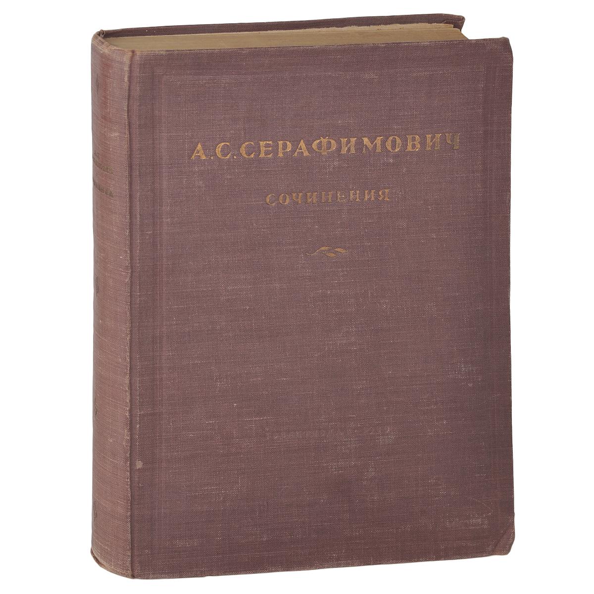 А. С. Серафимович А. С. Серафимович. Сочинения