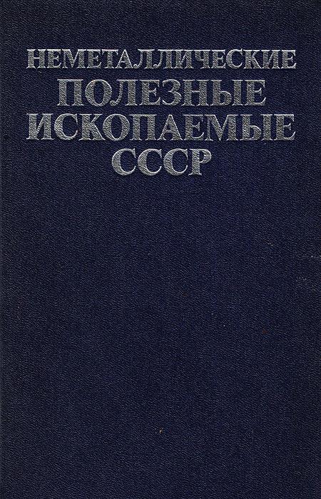 Неметаллические полезные ископаемыем СССР