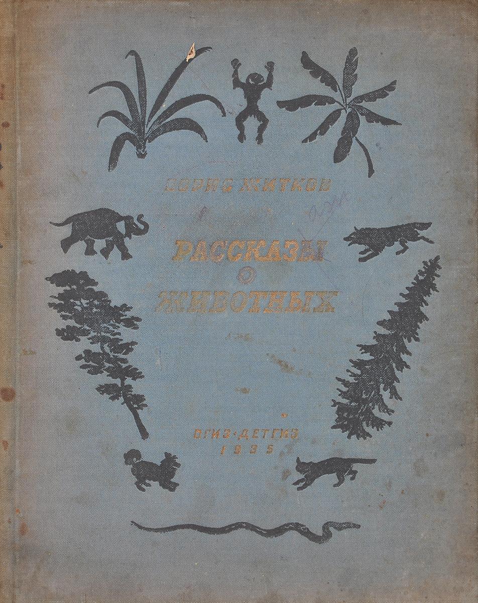 Рассказы о животных791504В книгу вошли рассказы про животных Бориса Житкова.