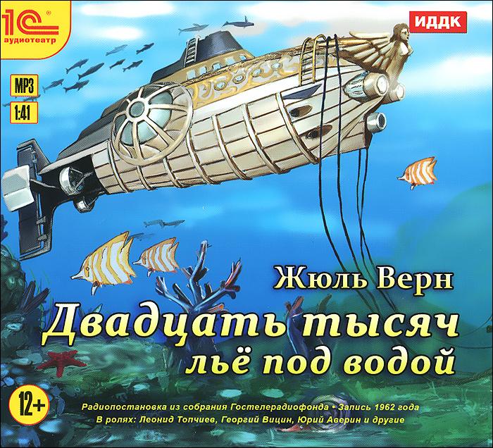 Двадцать тысяч лье под водой (аудиокнига MP3)