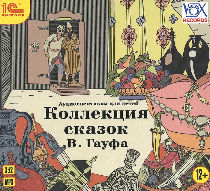 Коллекция сказок В. Гауфа (аудиокнига MP3)