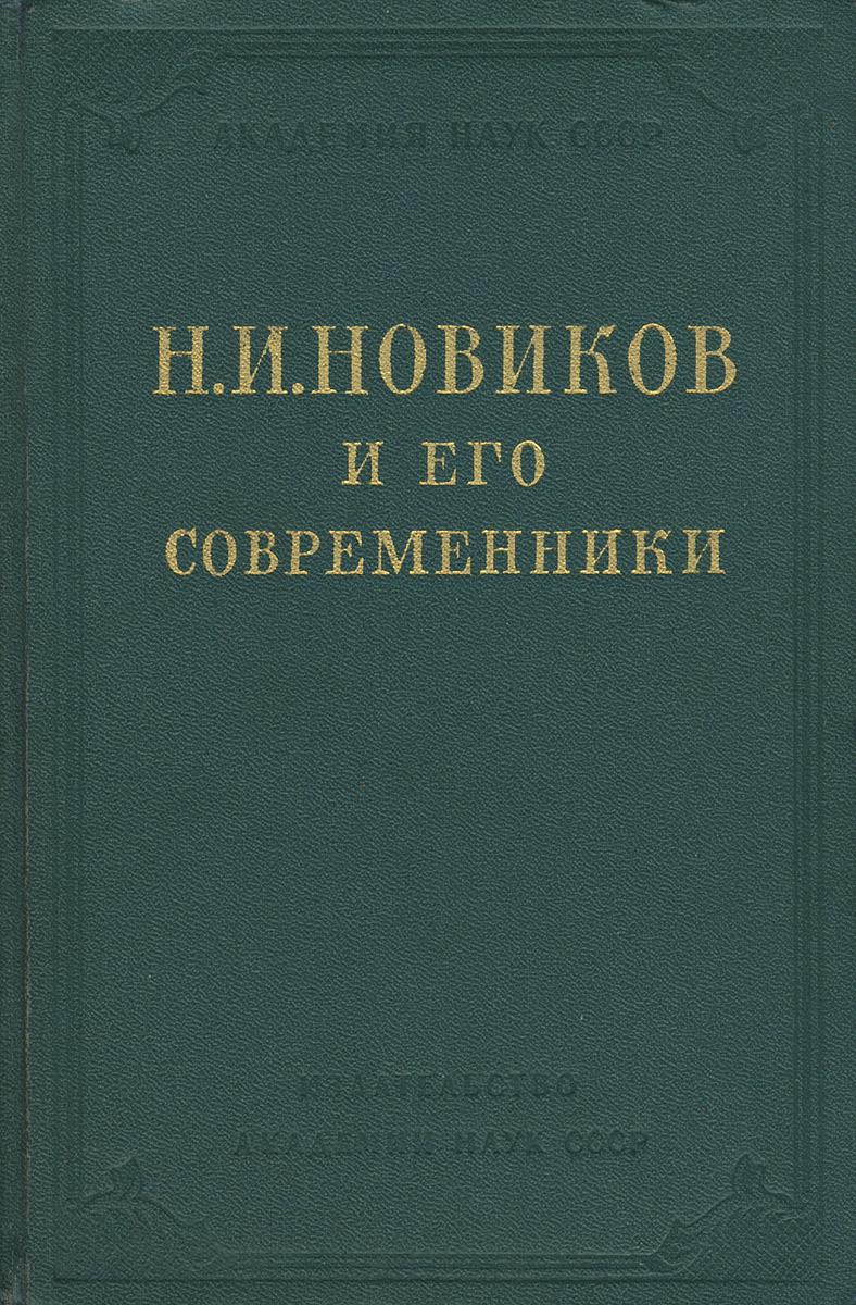 Н. И. Новиков и его современники. Избранные сочинения