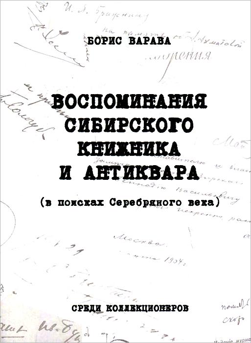 Воспоминания сибирского книжника и антиквара (в поисках Серебряного века)