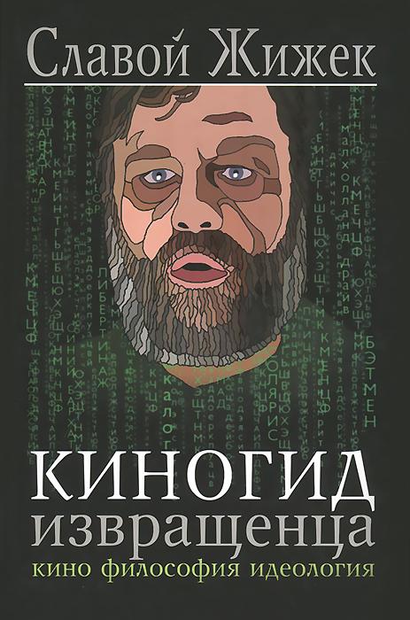 Киногид извращенца. Кино. Философия. Идеология