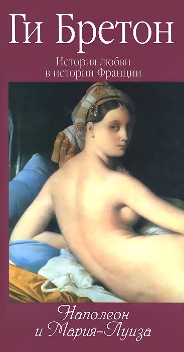 История любви в истории Франции. Том 8. Наполеон и Мария-Луиза ( 978-5-480-00334-5 )