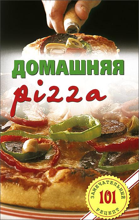 Домашняя pizza. Рецепты мирового класса