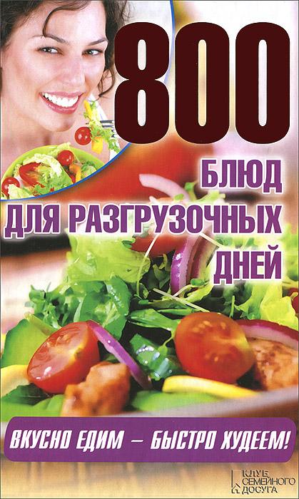 800 ���� ��� ������������ ����