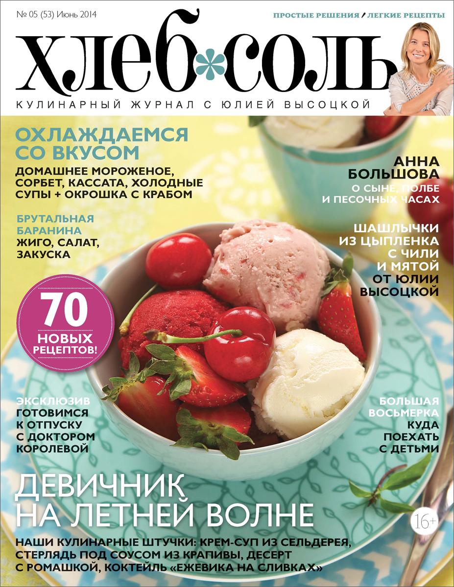 ХлебСоль, №5(53), июнь 2014