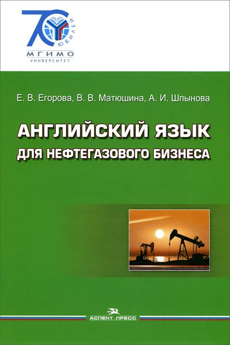 Английский язык для нефтегазового бизнеса. Учебник