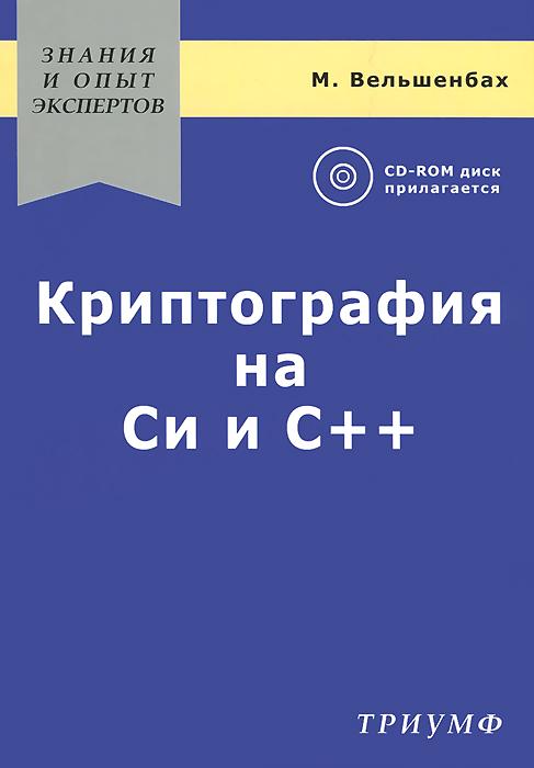 Криптография на Си и С++ в действии. Учебное пособие
