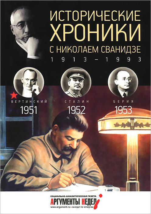 Исторические хроники с Николаем Сванидзе. 1951-1952-1953 ( 978-5-367-03033-4 )