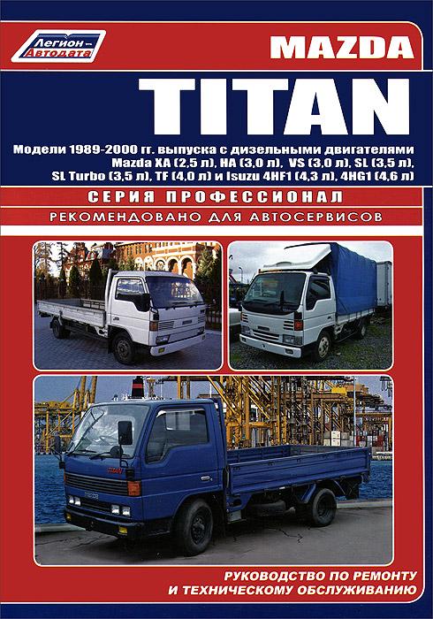 Mazda Titan. ������ 1989-2000 ��. ������� � ���������� �����������. ����������� �� ������� � ������������ ������������