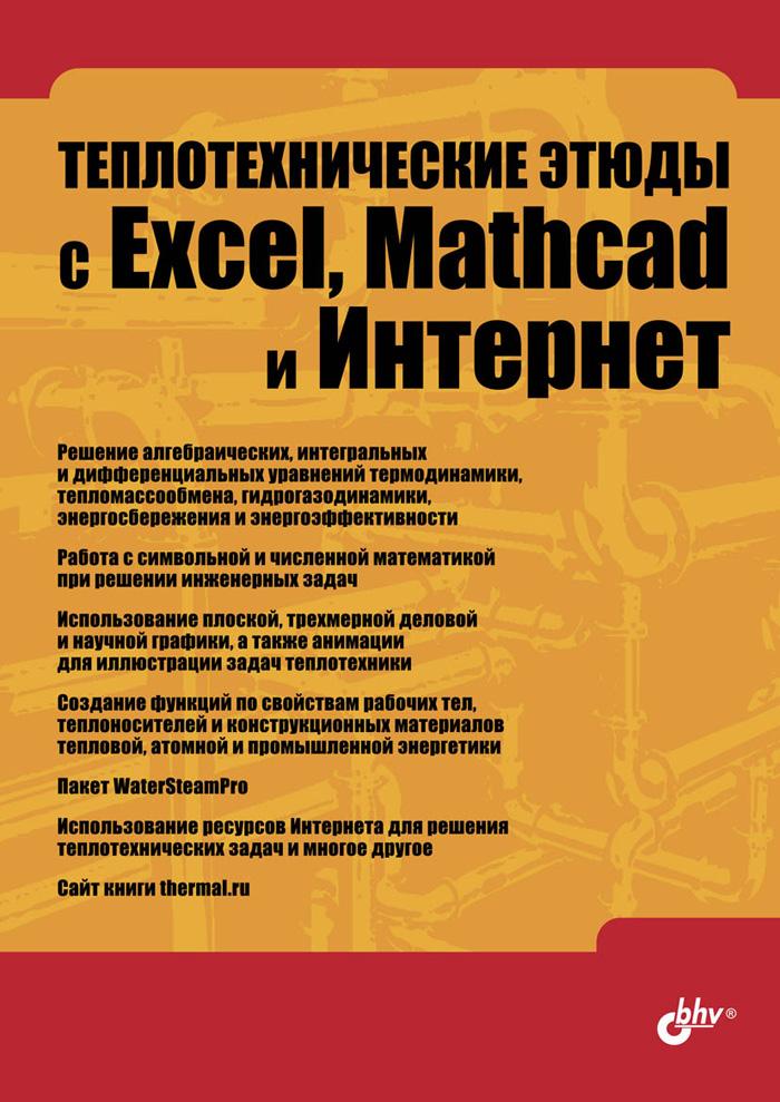 Теплотехнические этюды с Excel, Mathcad и Интернет ( 978-5-9775-3352-2 )