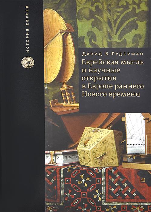 Еврейская мысль и научные открытия в Европе раннего Нового времени