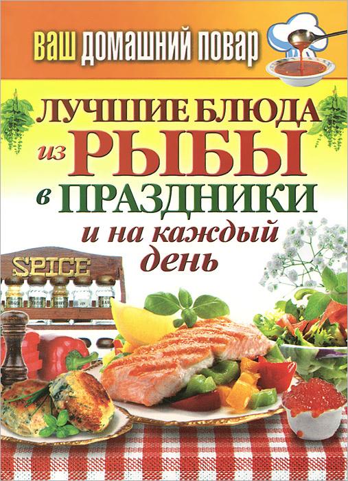 Ваш домашний повар. Лучшие блюда из рыбы в праздники и на каждый день