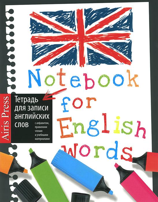 Тетрадь для записи английских слов