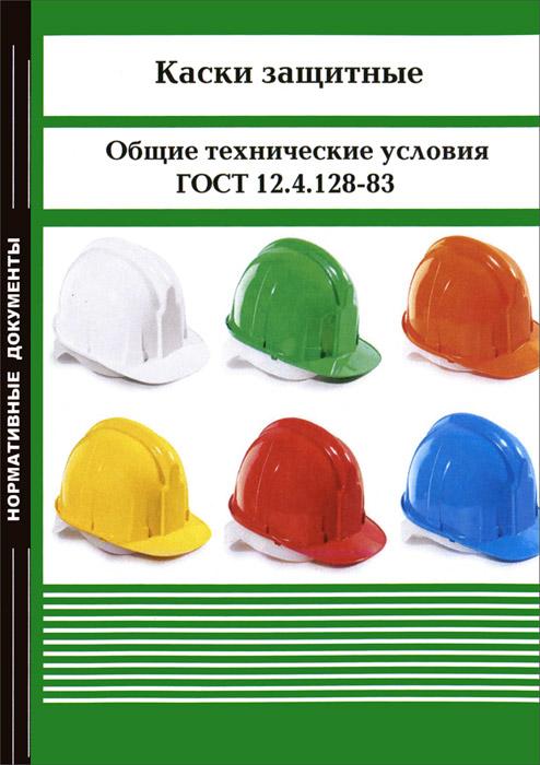 Каски защитные. Общие технические условия. ГОСТ 12.4.128-83 ( 978-5-98908-277-3 )