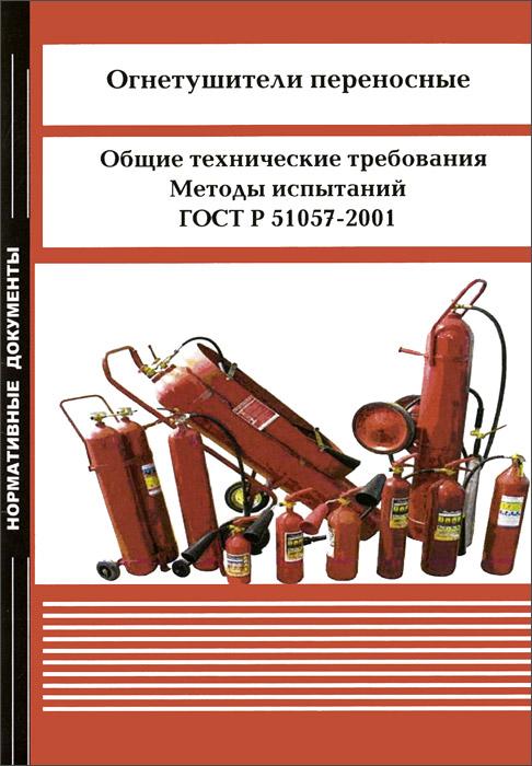 Огнетушители переносные. Общие технические требования. Методы испытаний. ГОСТ Р 51057-2001