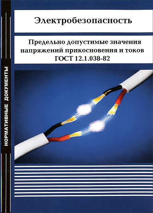 �������������������. ��������� ���������� �������� ���������� ������������� � �����. ���� 12.1.038-82