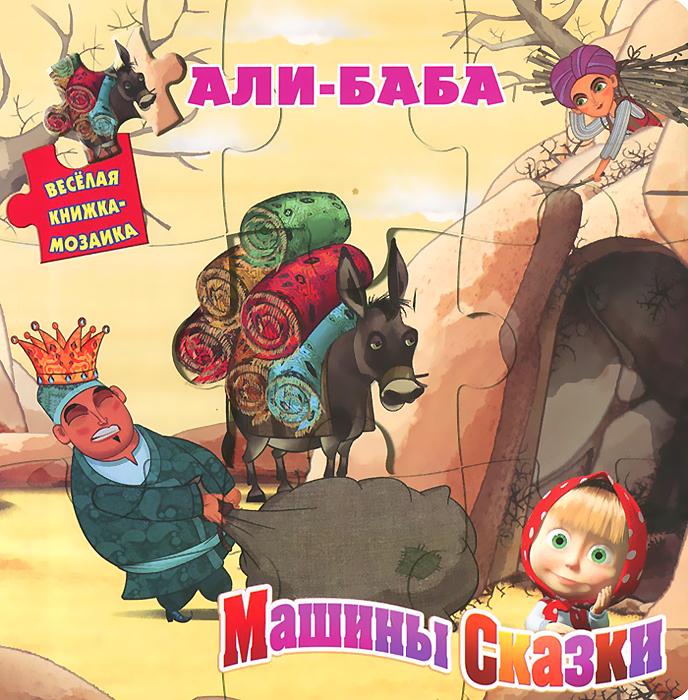 Али-Баба. Машины сказки. Книжка-мозаика