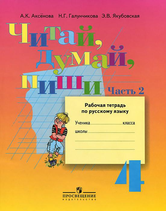 Читай, думай, пиши. 4 класс. Рабочая тетрадь по русскому языку. В 2 частях. Часть 2 ( 978-5-09-033093-0 , 978-5-09-0363-092-3 )