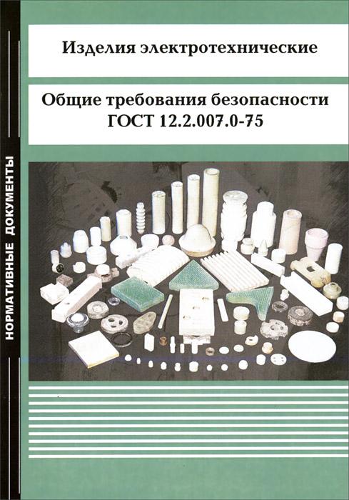 Изделия электротехнические. Общие требования безопасности. ГОСТ 12.2.007.0-75