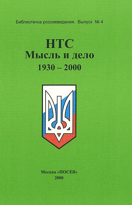 НТС. Мысль и дело. 1930-2000 ( 5-85824-129-8 )