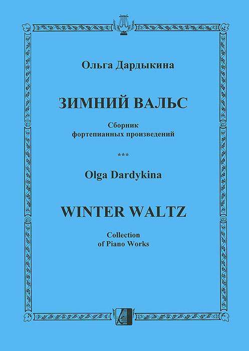 Ольга Дардыкина. Зимний вальс. Сборник фортепианных произведений